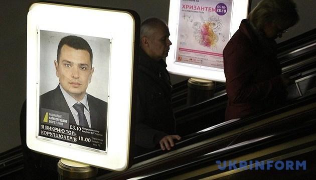 Сытник обжалует размещение рекламы с его изображением в метро