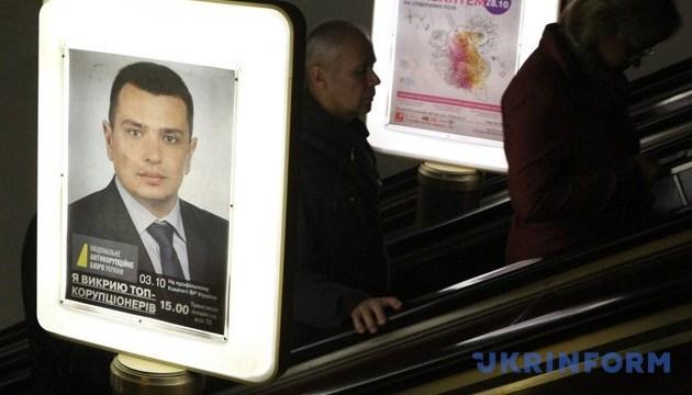 Скандал с рекламой в метро: Сытник выдвинул свою версию