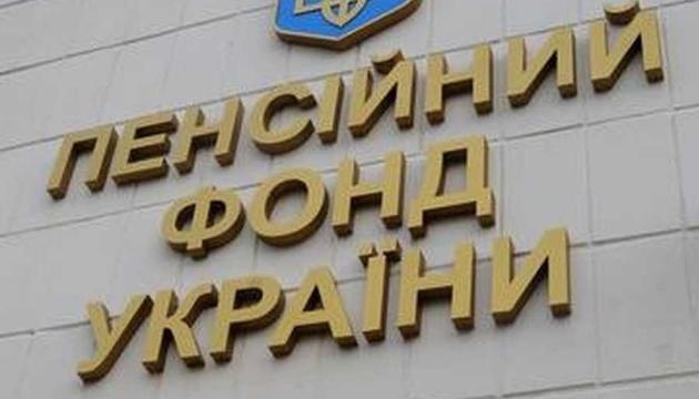 ПФУ завершил финансирование пенсий и жилищных субсидий в июне