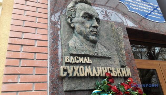 В Кропивницком появилась мемориальная доска в честь Василия Сухомлинского