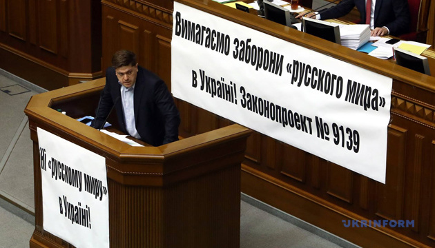 Парубий открыл Раду - в зале развешаны плакаты о запрете