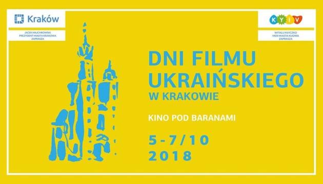 У Кракові стартують Дні українського кіно
