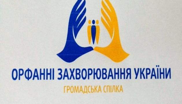 Українці із рідкісними хворобами вимагають від уряду змін до державного бюджету
