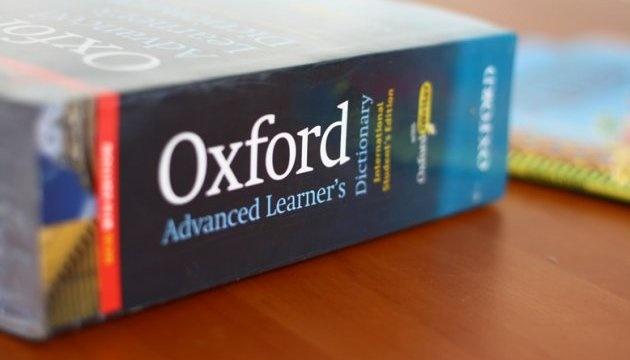 В Оксфордский словарь добавили больше 100 кинотерминов
