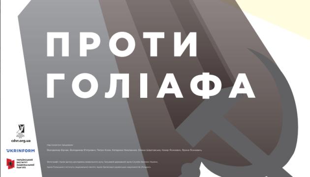 """Проект про боротьбу УПА """"Проти Голіафа"""" відкриють в УКРІНФОРМі"""