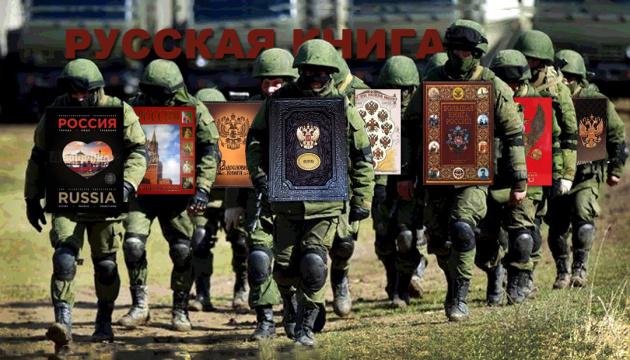 Ввезення в Україну російських книг: Ембарго чи санкції?