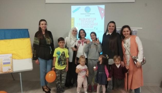 У Туреччині відкрили ще одну суботню українську школу