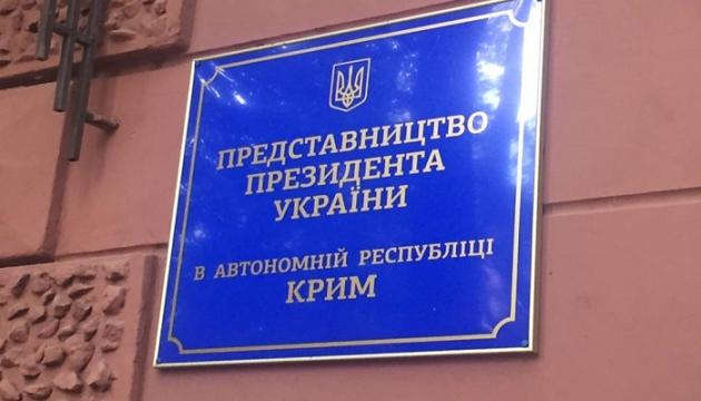 """Президента просят отменить закон о свободной экономической зоне """"Крым"""""""