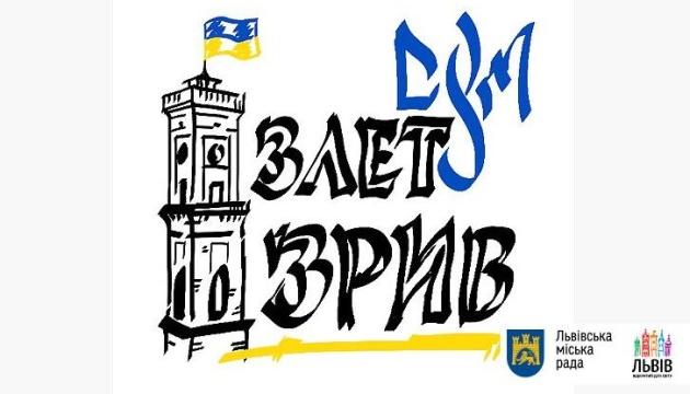 Во Львове состоится слет Союза украинской молодежи, посвященный 100-летию Ноябрьского срыва