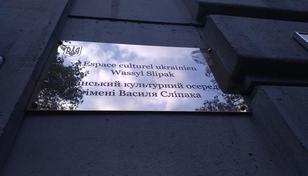 Українському культурному центру в Парижі присвоєно ім'я Василя Сліпака