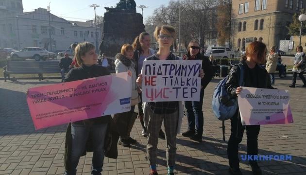 """Біля МОЗ мітингували проти діагнозу """"транссексуалізм"""""""