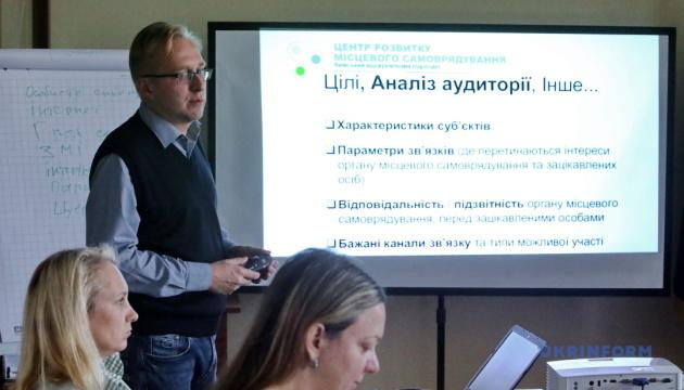 У Києві триває тренінг з питань вироблення комунікаційної стратегії громад