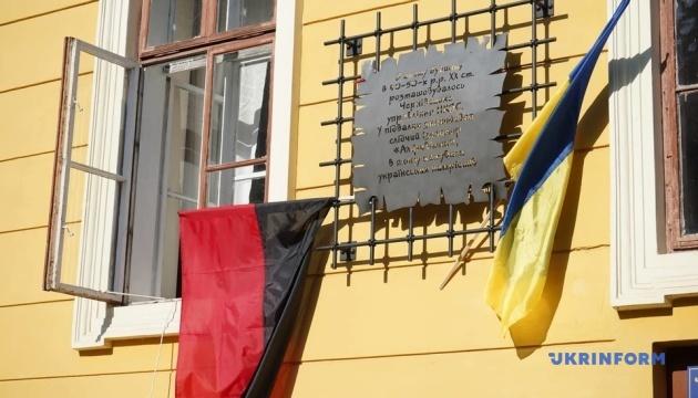 У Чернівцях встановили меморіальну дошку закатованим українським патріотам