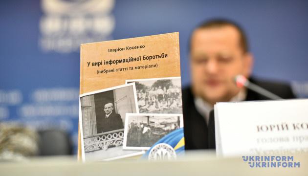 У Києві презентували збірку публікацій міністра УНР Іларіона Косенка