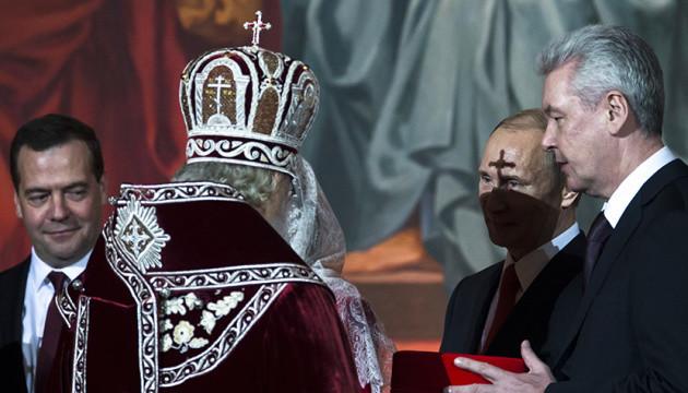 Як Путін убив РПЦ