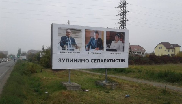 """На Закарпатті розвісили білборди з надписом """"Зупинимо сепаратистів"""""""