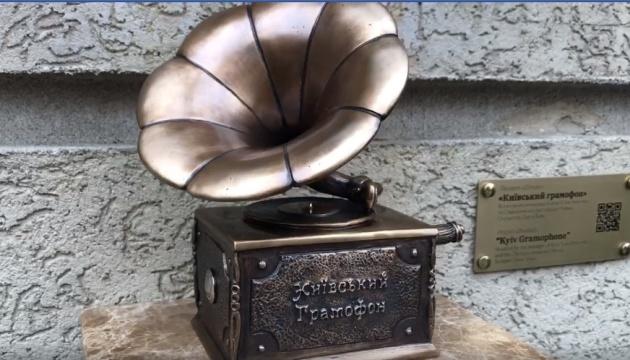Туристам в столице предложили поискать миниатюрный граммофон