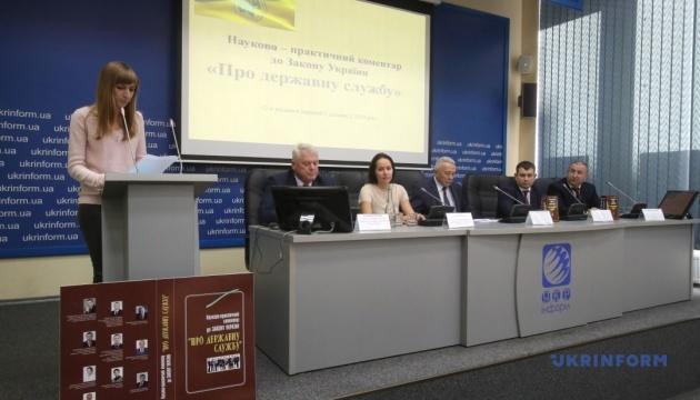 Презентация второго издания научно-практического комментария к Закону Украины «О государственной службе»