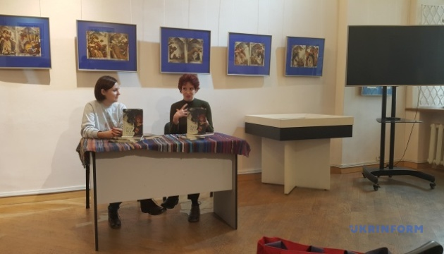 У Музеї книги презентували фентезі для підлітків