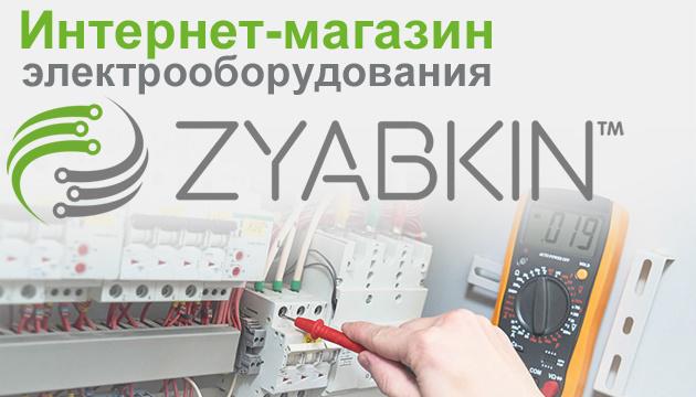 Интернет-магазин ZYABKIN™ ─ надёжный проводник в мир техники