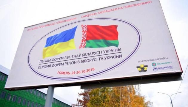 У Гомелі стартував перший Форум регіонів України та Білорусі