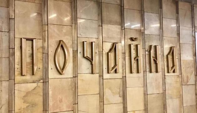 У київському метро замінили назву