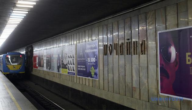 Декоммунизация в Киеве: с 1991 года уже переименовали 14 станций метро
