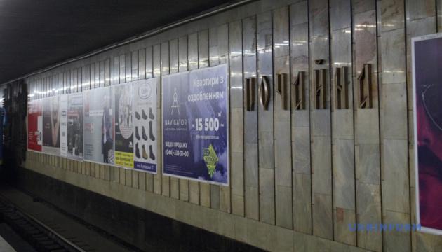 В столичном метро изменили работу вестибюлей на трех станциях