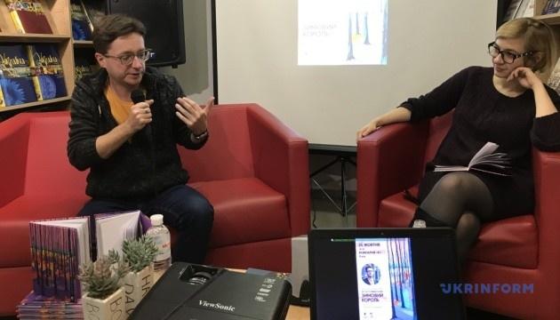 """Поет та перекладач Сливинський презентував нову збірку """"Зимовий король"""""""