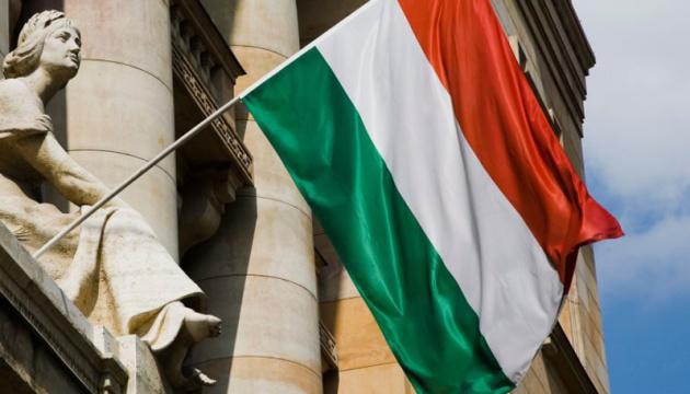 Венгрия изменила скандальное название