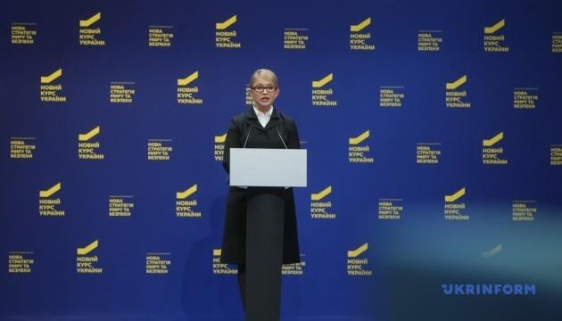 ティモシェンコ祖国党党首、「戦時キャビネット」創設を発表