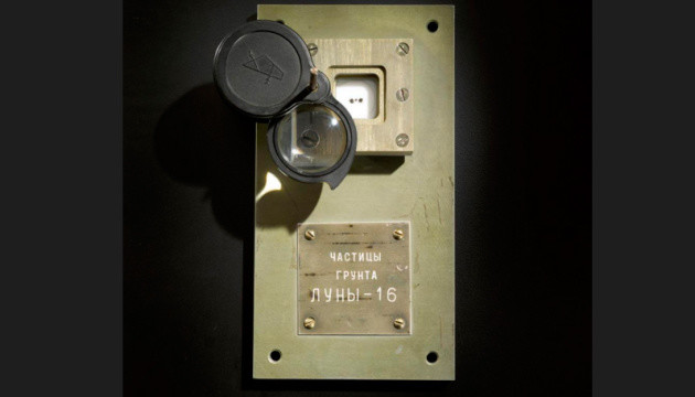 Місячний грунт, зібраний радянською станцією, пустять з молотка на Sotheby's