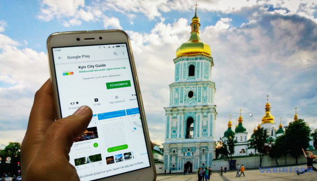 Киев впервые претендует на туристический