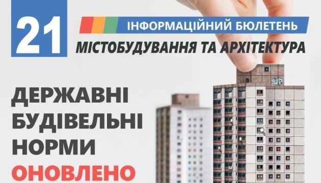Оновлено державні будівельні норми. Інфографіка