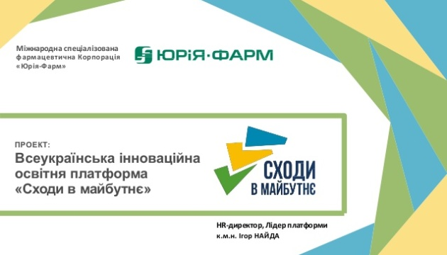У Києві пройде тримісячний практичний курс з комунікацій у галузі охорони здоров'я