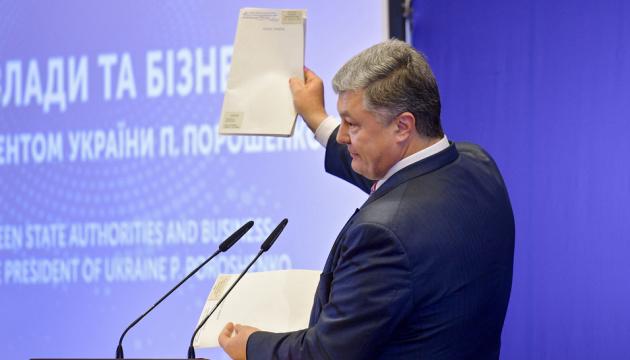 Порошенко підписав другий закон про