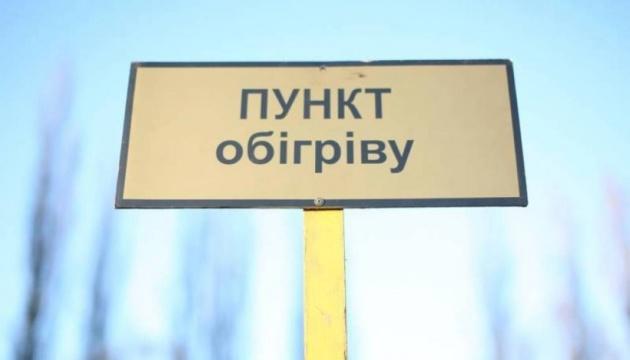 На Донеччині вже розгорнули 337 пунктів обігріву