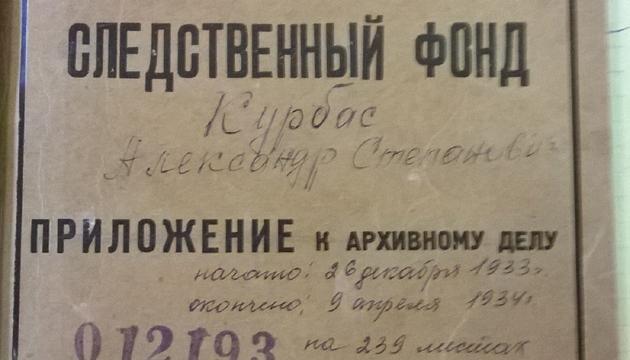 Архівно-слідча справа Леся Курбаса (фрагмент). Галузевий архів СБУ