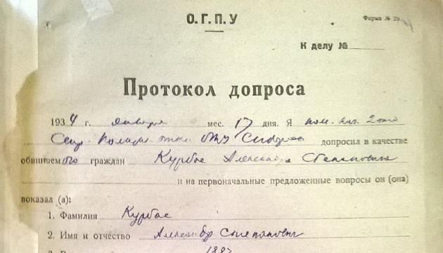 Перший протокол допиту арештованого Леся Курбаса (фрагмент). Фото зі справи. Галузевий архів СБУ