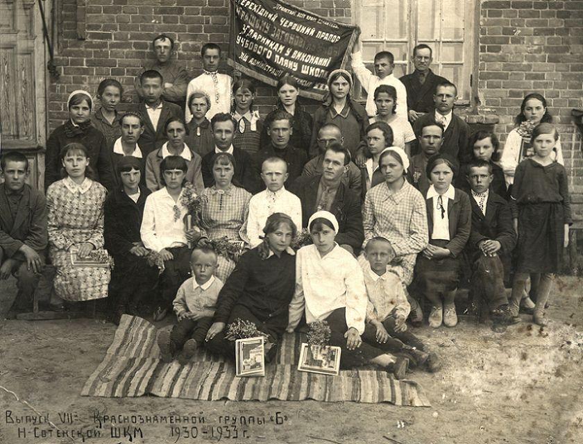 Українська школа в слободі Нова Сотня на Східній Слобожанщині, РРФСР, 1933