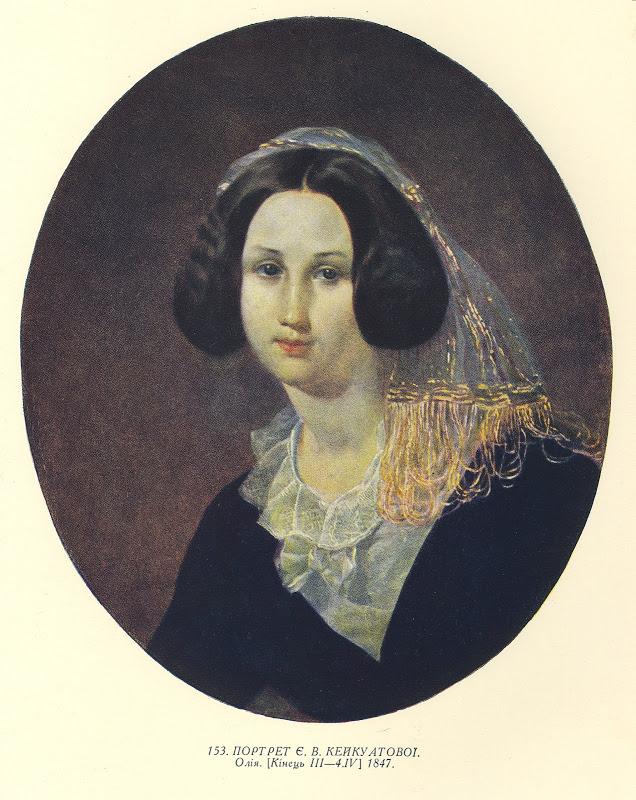 Портрет Єлизавети Василівни Кейкуатової