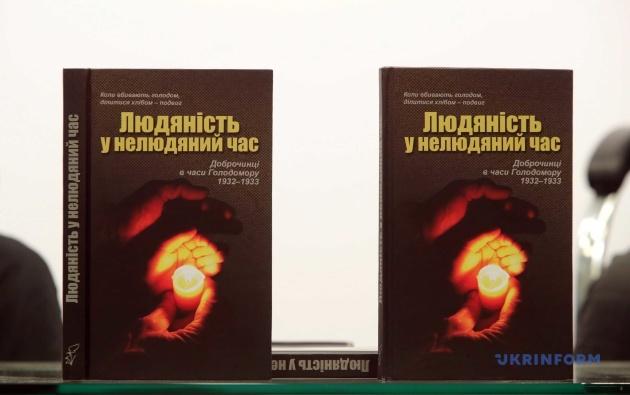 У Києві презентували книгу про 180 праведників 487eaa79a8cc8