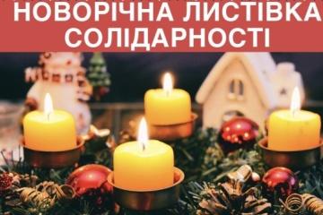 NUJU begins campaign in support of Sushchenko, Aseyev, Semena
