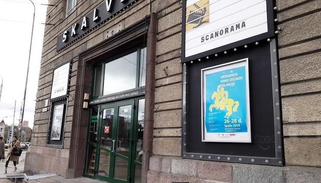 Дні українського кіно відбулися у Вільнюсі