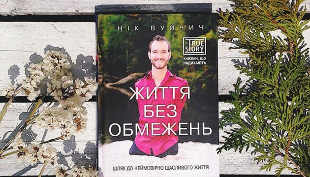Просто слухай: уривок з книги Ніка Вуйчича