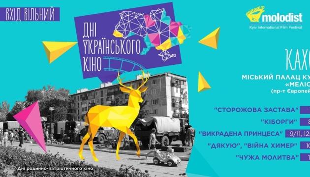 У Каховці 7-11 листопада відбудеться фестиваль «Дні українського кіно»