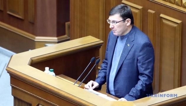Луценко подтвердил, что Президент вернул его заявление об отставке
