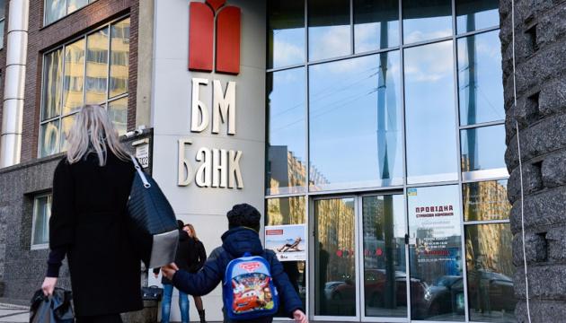 НБУ отозвал банковскую лицензию у БМ Банка