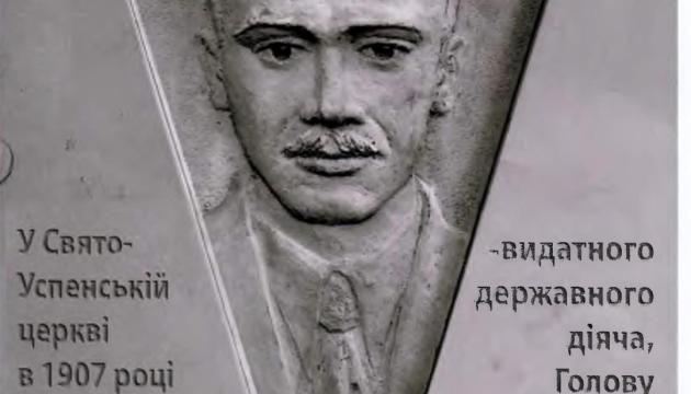 Памятную доску Ольжичу установят на воротах церкви, где его крестили