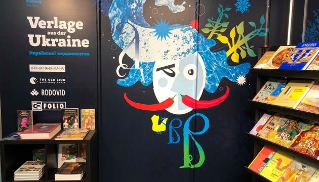 Украинский стенд представили на книжной ярмарке в Вене